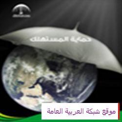 صور حماية المستهلك 13667451484.jpg