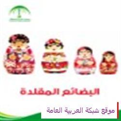 صور حماية المستهلك 13667451486.jpg