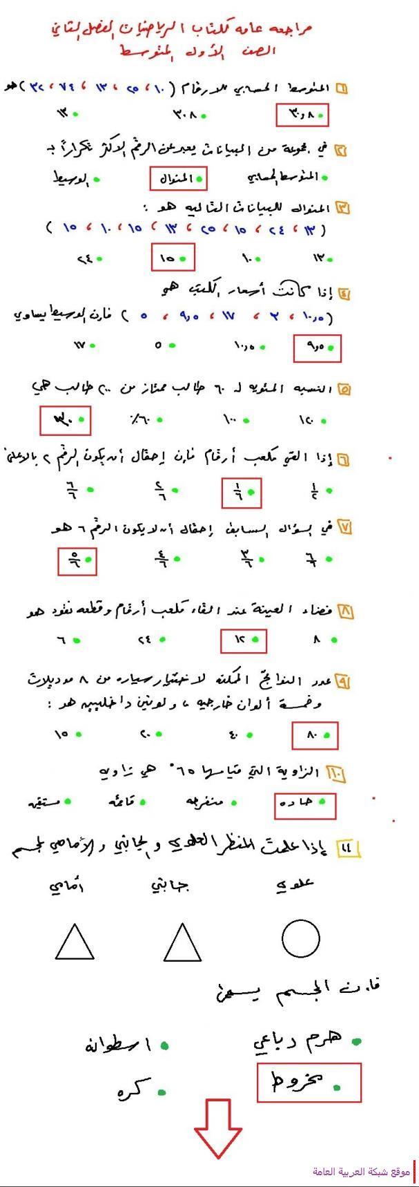 أسئلة مراجعة مع الحل لمادة الرياضيات للصف الأول متوسط الفصل الثاني لعام1434هـ 13685158841.jpg