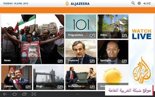 تطبيق قناة الجزيرة الإنكليزية للحواسب اللوحية Al Jazeera English for Tablets 13686442861.jpg