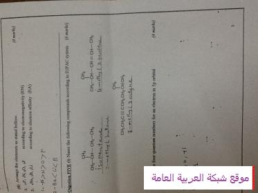 نموذج اختبار كيمياء الكورس الاول للسنة التحضيرية 1434هـ 13691505501.jpg
