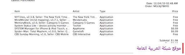 طريقة استعادة التطبيقات من AppStore وكيفية إعادة تحميلها إذا فقدتها 13708782584.png