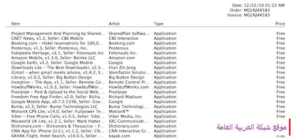 طريقة استعادة التطبيقات من AppStore وكيفية إعادة تحميلها إذا فقدتها 13708782586.png