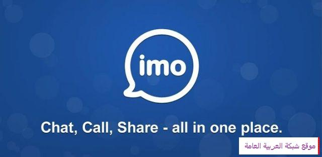 Imo Messenger .. كل برامج الدردشة في تطبيق واحد 13731872921.jpg