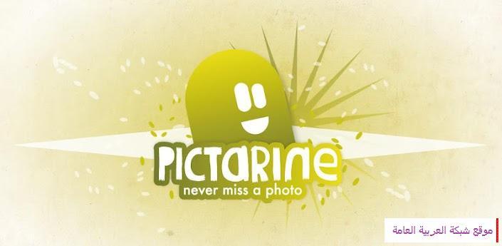 تطبيق Pictarine يحدث لك صور اصدقائك في الشبكات الاجتماعية 13731876871.jpg
