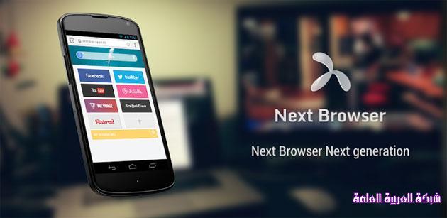 تطبيق  Next Browser،  يوفر للمستخدمين السرعة  في تصفح الويب 13750988991.jpg