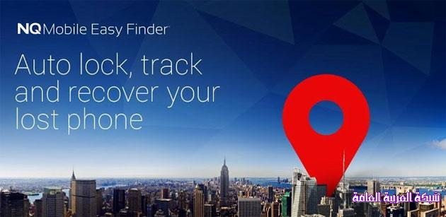 تطبيق إيجاد هاتفك المسروق والضائع NQ Mobile Easy Finder 13750997671.jpg