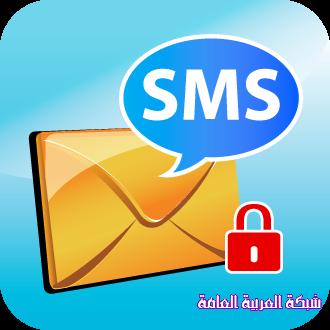 ارسال رسائل مجانية للجوال بدون تسجيل 13752723991.png
