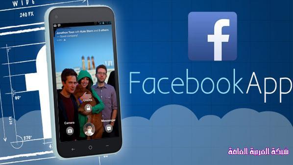 فيسبوك يطلق تحديثا يجلب ميزة Cover Feed لتطبيقه الأساسي لنظام أندرويد 13754498561.jpg