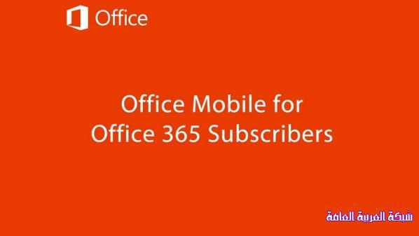 """مايكروسوفت تجلب تطبيق """"أوفيس 365″ إلى أندرويد 13754502961.jpg"""