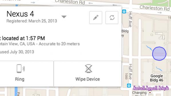 جوجل تطلق الصفحة الخاصة بخدمة Android Device Manager 13762092241.png