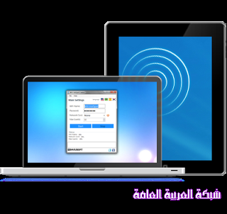 برنامج تحويل اللاب توب الى واي فاي & رواتر 13762923431.png
