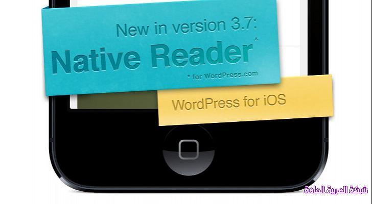 تحميل تطبيق وورد بريس 3.7 على iOS 13768564711.jpg