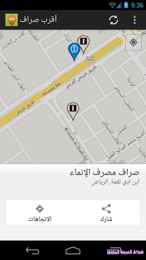تطبيق أقرب صراف على أندرويد 13768570832.png