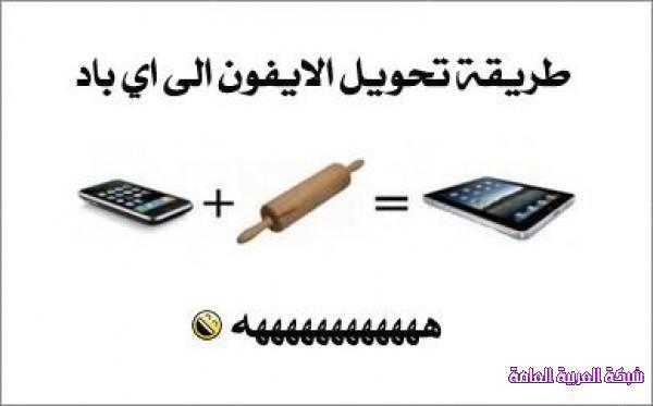 صورة اليوم ... طريقة تحويل الايفون الي اي باد 13768984371.jpg