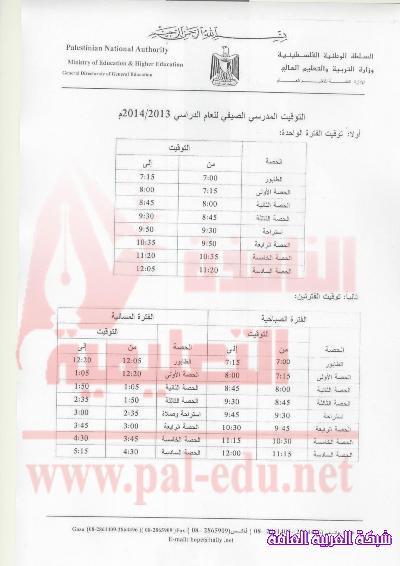 جدول الدوام المدرسي الصيفي وتوقيت الحصص للعام 2013/2014م 13769171971.jpg