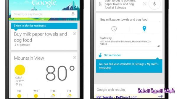 جوجل تحدث خدمة البحث الخاصة بها على أندرويد 13774193041.jpg