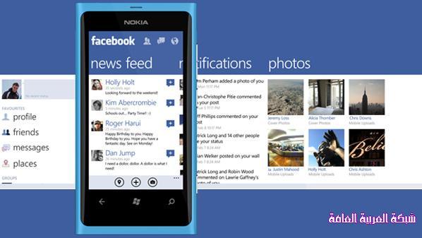 """فيسبوك تدعم """"ويندوز فون 7″ في تحديث جديد لتطبيقها 13780253781.jpg"""