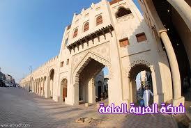 صور من التراث العمراني في المدينة المنورة 13780566552.png