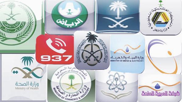 تطبيقات الجهات الحكومية السعودية 13781099201.jpg