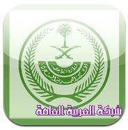 تطبيقات الجهات الحكومية السعودية 13781104602.jpg