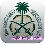 تطبيقات الجهات الحكومية السعودية 13781104603.jpg
