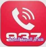 تطبيقات الجهات الحكومية السعودية 13781104605.jpg