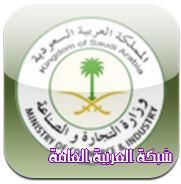تطبيقات الجهات الحكومية السعودية 13781106321.jpg