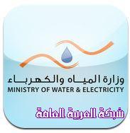 تطبيقات الجهات الحكومية السعودية 13781106323.jpg