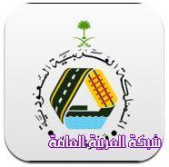 تطبيقات الجهات الحكومية السعودية 13781106326.jpg