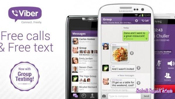 """برنامج المحادثات المجاني """"فايبر Viber"""" معلومات مهمة 1378542783331.jpg"""