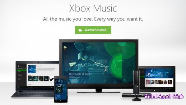 """مايكروسوفت تطلق تطبيقًا خاصًا بخدمة (Xbox Music) لنظامي """"أندرويد"""" و """"آي أو إس"""" 1378800893341.png"""