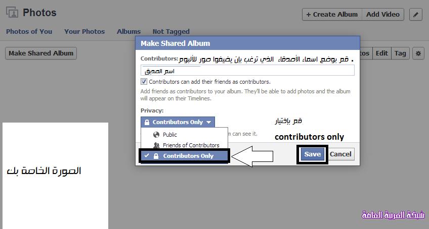 طريقة عمل البوم صور مشترك على حسابك في الفيس بوك يمكن لاصدقائك من رفع صورهم عليه 1378848165731.png