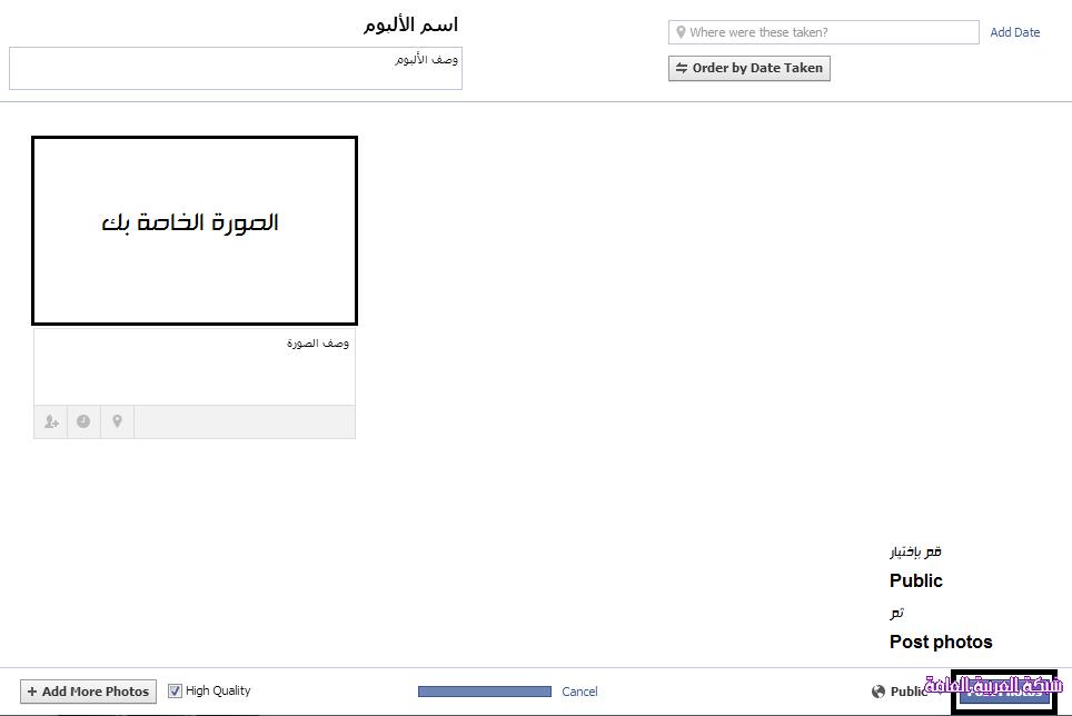 طريقة عمل البوم صور مشترك على حسابك في الفيس بوك يمكن لاصدقائك من رفع صورهم عليه 1378848165922.png