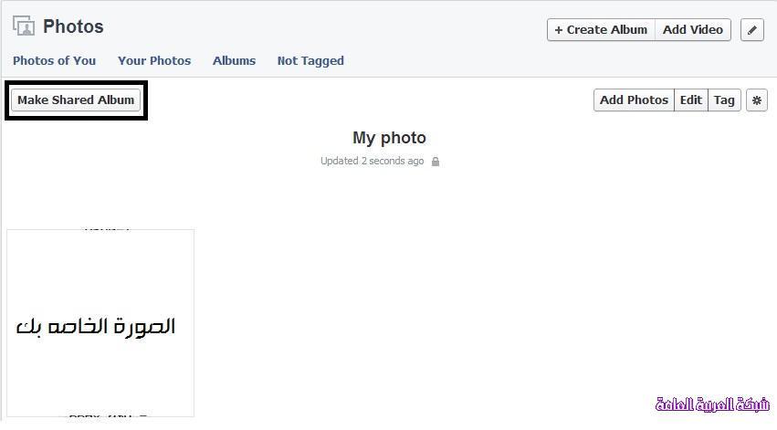 طريقة عمل البوم صور مشترك على حسابك في الفيس بوك يمكن لاصدقائك من رفع صورهم عليه 1378848166093.jpg
