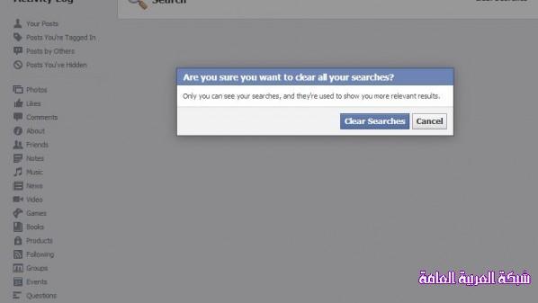 """طريقة حذف سجل البحث من """"فيسبوك"""" 1379240212161.jpg"""