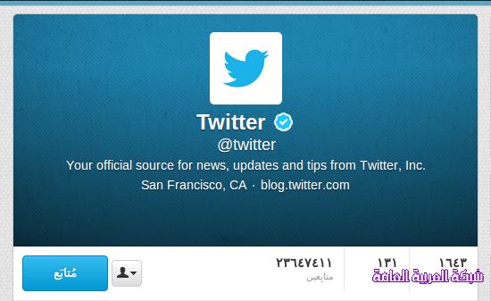 تويتر تكشف عن ميزات خاصة بأصحاب الحسابات الموثقة 1379265567551.png