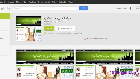"""تطبيق جديد خاص بأخبار المصارف والتمويل الإسلامي لنظام """"أندرويد"""" 1379494301091.png"""