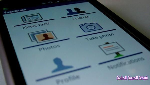 ثغرة تعرض صور المستخدمين للخطر في تطبيقات فيسبوك على أندرويد 1379755227571.jpg