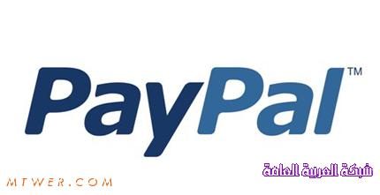 طريقة التسجيل في الباي بال PayPal والتفعيل بالصور 1381590651383.png