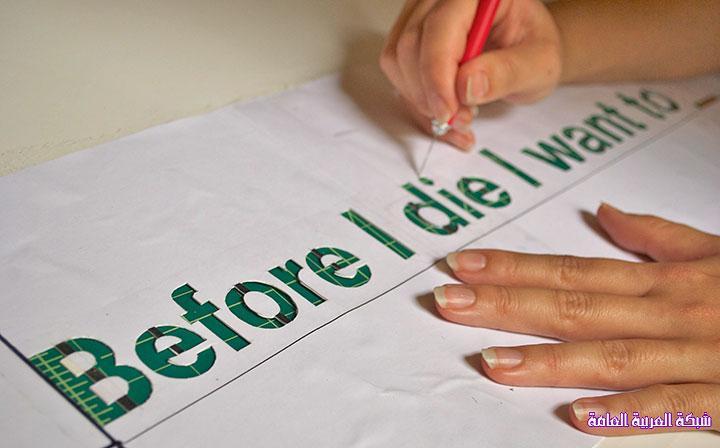 قبل أن أموت  أريد أن .. 1381860847151.jpg
