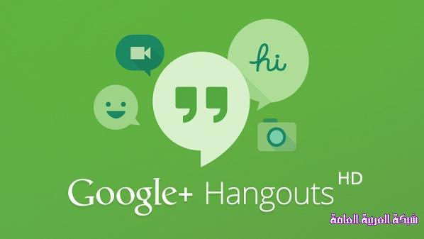 جوجل تُحدِّث تطبيق المحادثة هانج آوتس لنظام آي أو إس 1382192801371.jpg