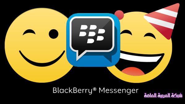 بلاك بيري تلغي قوائم الإنتظار بتطبيق bbm وتحدث نسخة آيفون 1382952038051.jpg