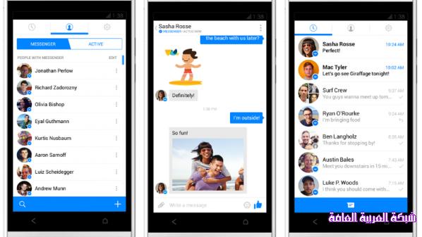 فيسبوك تختبر إصداراً جديداً من تطبيقها للدردشة على أندرويد 138366471841.png