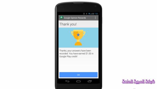 تطبيق من جوجل يقدم نقاطًا مجانية للشراء من متجرها 138409461051.png