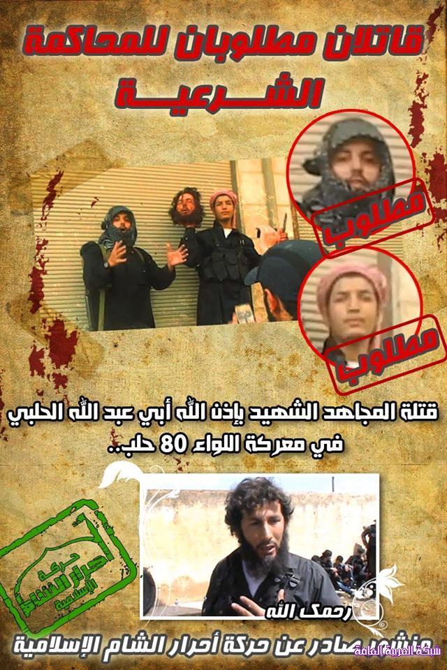 """أحرار الشام تنشر بيانا يطلب القبض على """"قاتلي"""" أبو عبدالله الحلبي 1384518782021.jpg"""