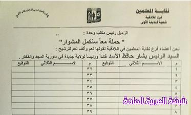 بشار الأسد يريد أن يكمل المشوار بنعم وألف نعم 1384519423841.png