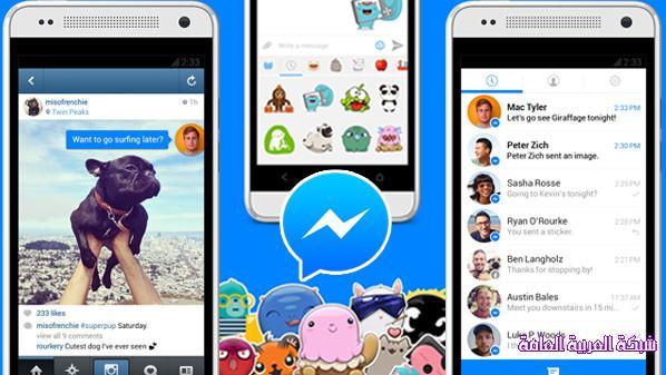 إطلاق تطبيق فيسبوك ماسنجر المحدث تمامًا على أندرويد وiOS 1384520215311.jpg