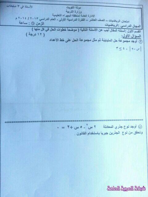 اختبار الرياضيات للصف العاشر الفترة الأولى منهاج الكويت 1385969385031.jpg
