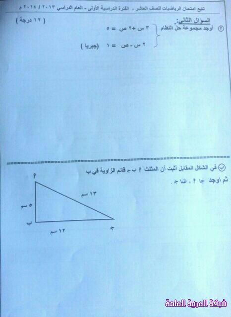 اختبار الرياضيات للصف العاشر الفترة الأولى منهاج الكويت 1385969385122.jpg